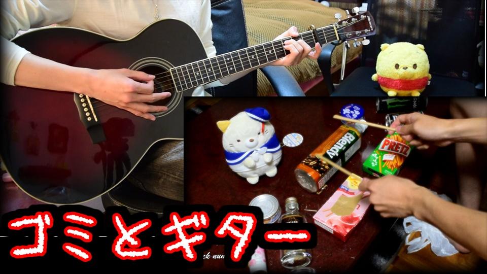 『高嶺の花子さんをゴミとギターで演奏してみた』のサムネイル